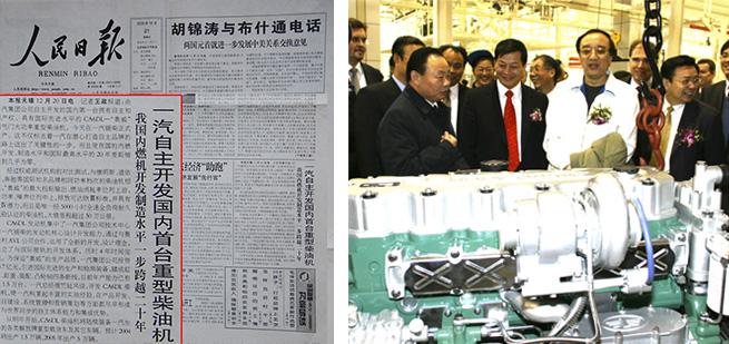 Puesta en producción del motor diésel de servicio pesado CA6DL ALL-WIN Llenó el vacío de los motores diésel para vehículos de cuatro válvulas Promovió el nivel de desarrollo y fabricación de China para motores de combustión interna durante dos décadas. El primer millón de motores diésel salieron de la línea de producción. La escala empresarial alcanzó un nuevo nivel