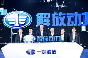Lanzamiento oficial de la nueva marca empresarial FAWDE Los 7,6 millones de motores salieron de la línea de producción en el mismo año. Desarrollo del núcleo de gloria, reproduce capítulos vívidos