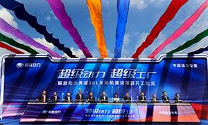 Superpoder, superfábrica Motor FAWDE ALL-WIN 16L La ceremonia de apertura del proyecto de construcción se llevó a cabo con gran estilo. Abrió el nuevo capítulo de la fabricación inteligente de China hacia el mundo